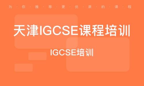 天津IGCSE课程培训
