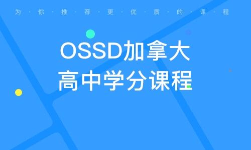 廣州OSSD加拿大高中學分課程