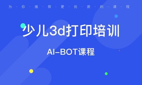 AI-BOT課程