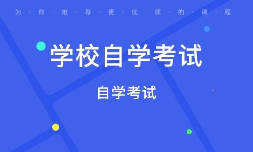 徐州学校自学考试
