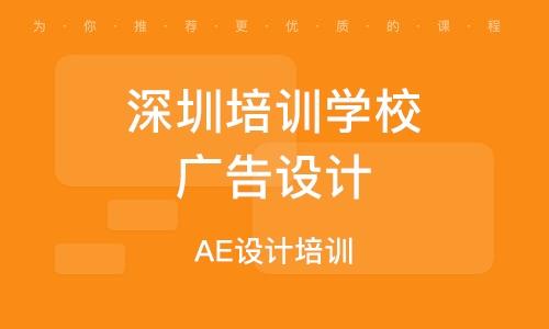 深圳培訓學校廣告設計