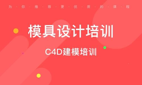 深圳模具設計培訓機構