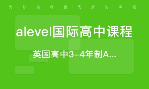 英國高中3-4年制A-LEVEL課程