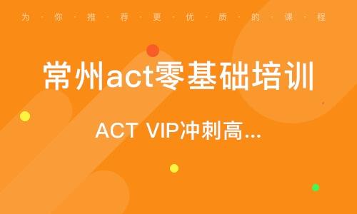 ACT VIP沖刺高分班(32分)