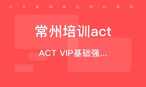 ACT VIP基礎強化班(28分)