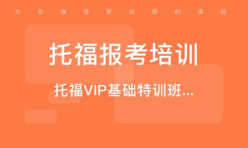 托福VIP基础特训班(争80分)
