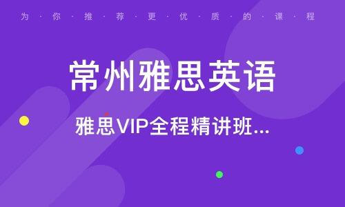 雅思VIP全程精讲班(争6.5/7分)