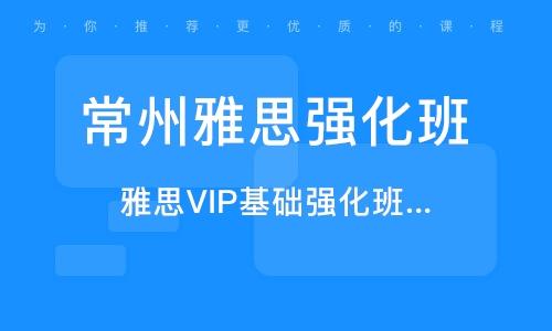 雅思VIP基础强化班(争6分)