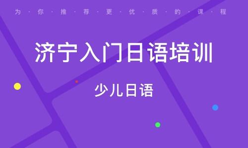 济宁入门日语培训