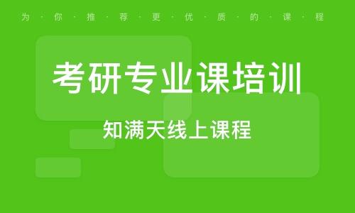 太原考研专业课培训