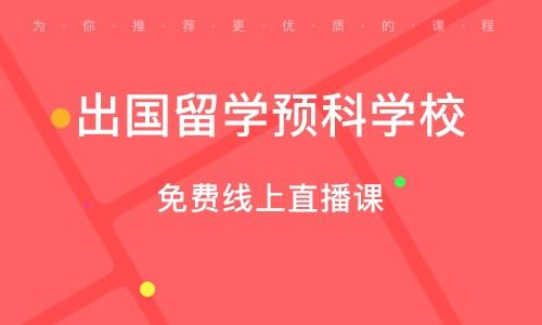 天津出国留学预科学校