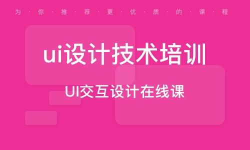武汉ui设计技术培训学校