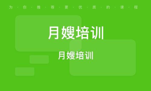 广州 月嫂培训班