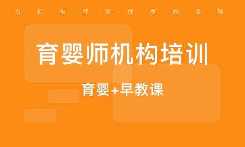 广州育婴师机构培训
