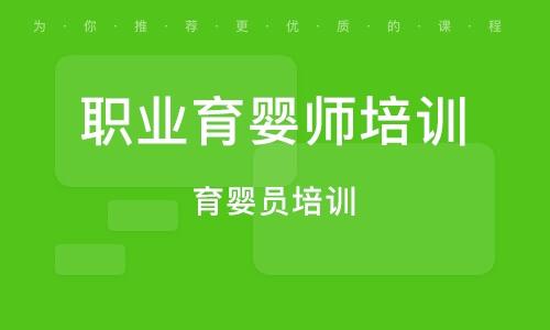 广州职业育婴师培训学校