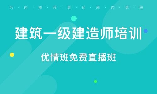 北京建筑一级建造师培训