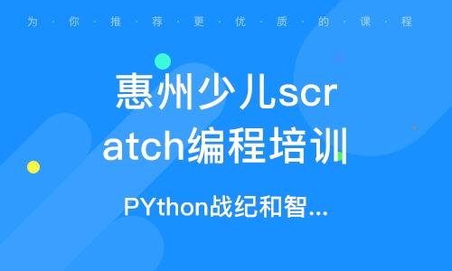 PYthon戰紀和智能造物