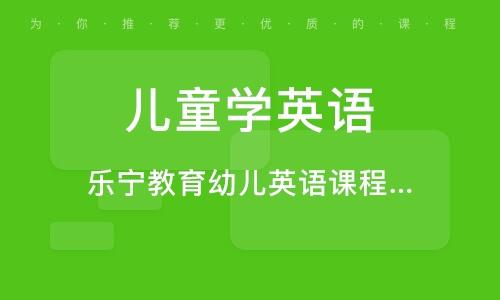 上海兒童學英語