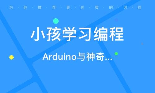 Arduino與神奇電子的世界