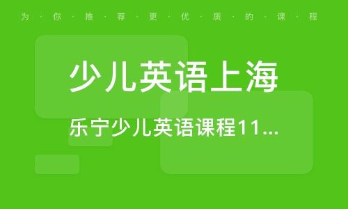 少兒英語上海