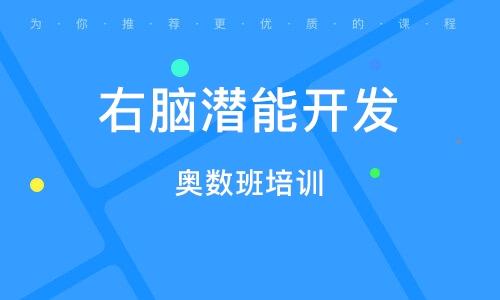 广州右脑潜能开发
