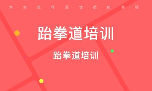 广州跆拳道培训学校