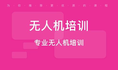 广州无人机培训机构