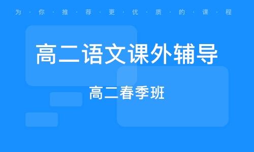 淄博高二语文课外辅导