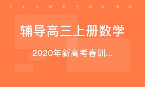 2021年大年夜智高考第一课