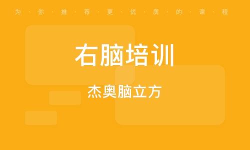 深圳右腦培訓機構
