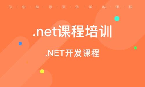 .NET開發課程