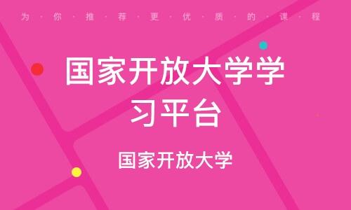 天津国家开放大学学习平台