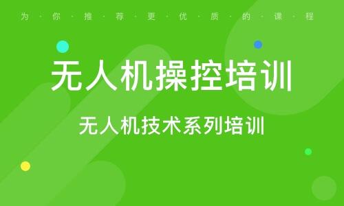 广州无人机操控培训