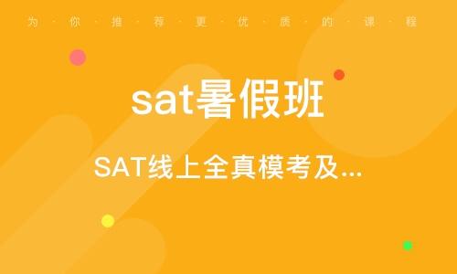 SAT线上全真模考及解析(针对3月11日