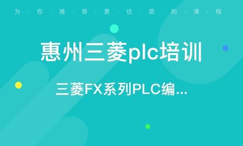 三菱FX系列PLC編程與應用