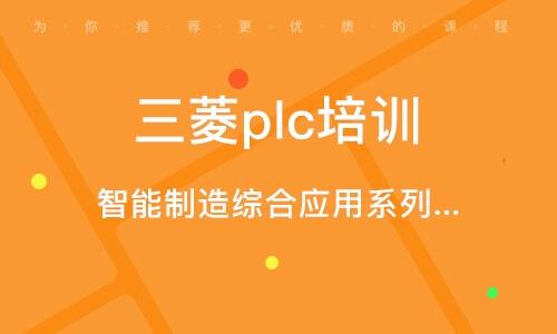 智能制造綜合應用系列PLC編程與應用