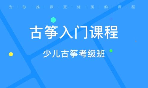 徐州古筝入门课程
