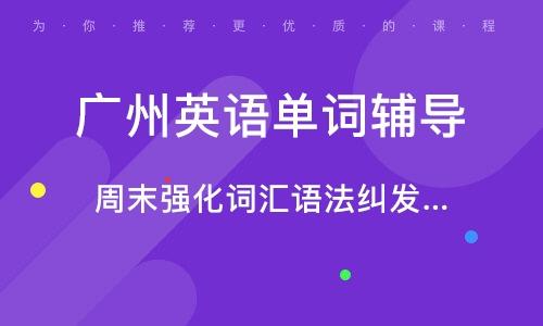 廣州英語單詞輔導