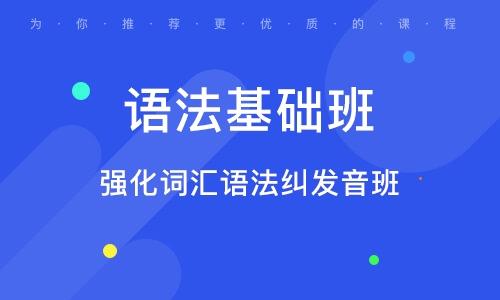 廣州語法基礎班