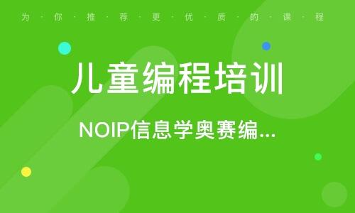 NOIP信息學奧賽編程