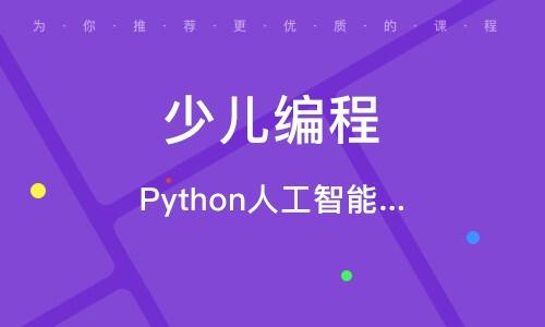 Python人工智能編程