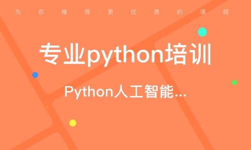 成都专业python培训黉舍