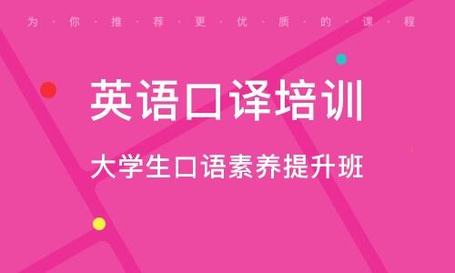 广州英语笔译培训机构