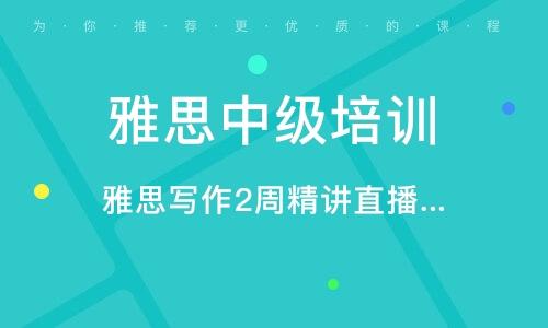 广州雅思中级培训班