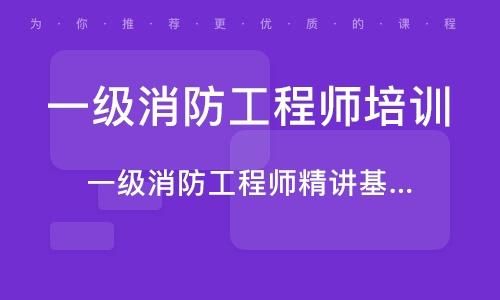 济宁一级消防工程师培训济宁