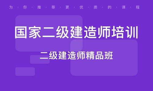 济宁国家二级建造师培训