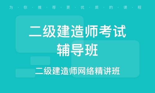 济宁二级建造师考试辅导班