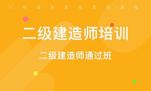 济宁二级建造师培训班