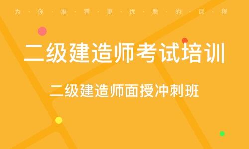 济宁二级建造师考试培训