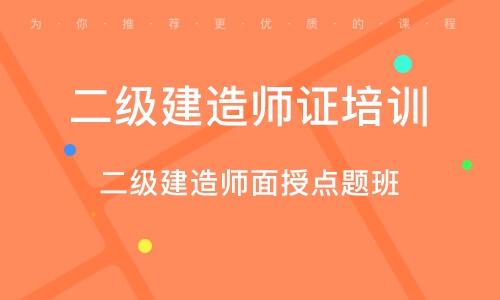 济宁二级建造师证培训